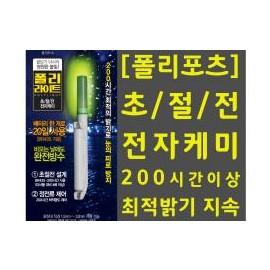 원투낚시 입질감지 스마트어신기/초절전용 뉴 모델 200시간이상 가능